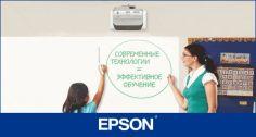 Акция Epson
