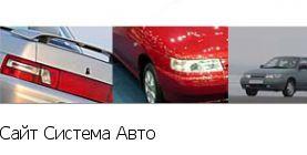 создание сайта Сайт Система Авто