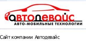 создание сайта Сайт компании Автодевайс